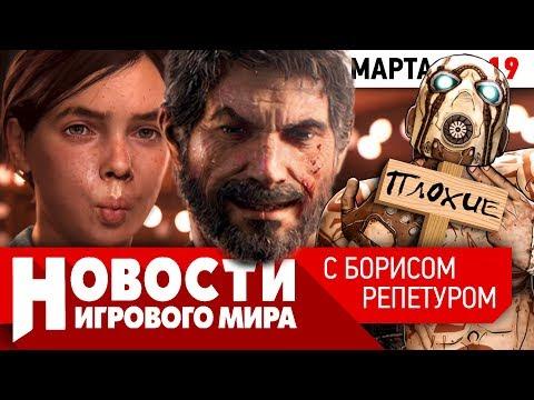ПЛОХИЕ НОВОСТИ The Last of Us Part 2, Borderlands 3, Days Gone, Jedi Fallen Order, Cyberpunk 2077