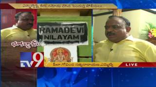 Anakapalli MLA Govinda Satyanarayana Accused Of Land Grabbing  TV9