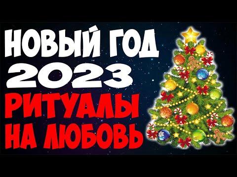 НОВЫЙ ГОД 2020! 💘 РИТУАЛЫ НА ЛЮБОВЬ В НОВЫЙ ГОД! 💕 НОВОГОДНИЕ ЗАГОВОРЫ НА ЛЮБОВЬ! 💘 ЛЮБОВНЫЕ ОБРЯДЫ!