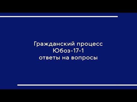 Гражданский процесс (часть I). Ответы на вопросы Юбоз-17-1 (Ч. 2)