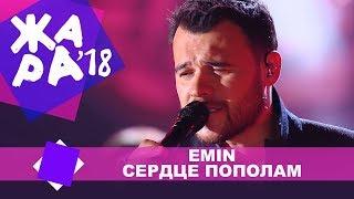 EMIN   Сердце пополам (ЖАРА В БАКУ Live, 2018)