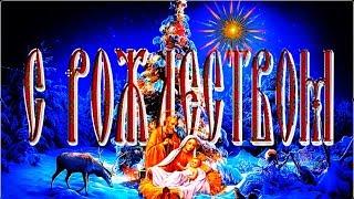 Очень красивое поздравление С РОЖДЕСТВОМ ХРИСТОВЫМ! Видео поздравление с Рождеством!