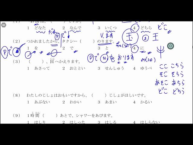 สอบวัดระดับภาษาญี่ปุ่น J-test FG Ep1