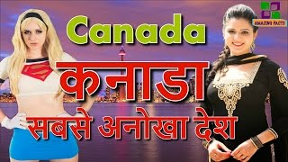 कनाडा सबसे अनोखा देश // Canada most amazing country