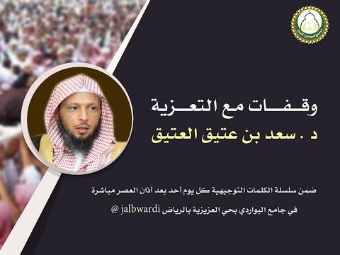 وقفات مع التعزية للشيخ سعد العتيق