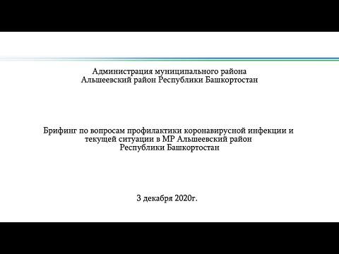 Брифинг по коронавирусной ситуации в Альшеевском районе на 3 декабря 2020 г.