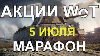 АКЦИИ WoT: МАРАФОН с 5 ИЮЛЯ 2018! Т-34Э + 8 ДНЕЙ ПРЕМА + СТИЛЬ.