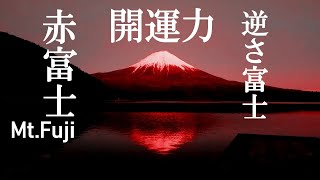 Japanese traditional flute. Mt. Fuji dyed red at sunset. Calm and Relax Mind.