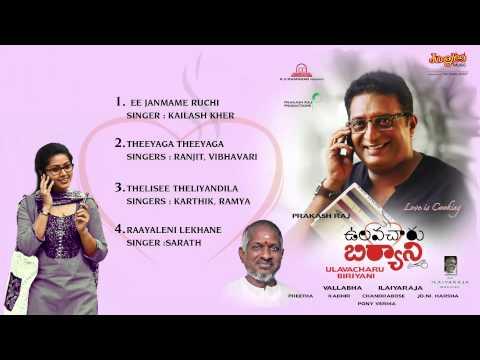 Ulavacharu Biriyani | Ilayaraja Musical | PrakashRaj, Sneha, S.P.Balasubrahmanyam