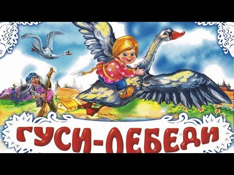 Гуси лебеди сказка.Детский сад №4 г.Славгород 2016г.