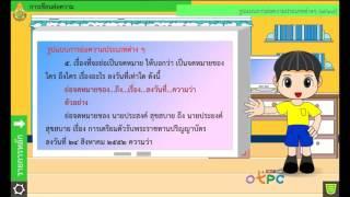 สื่อการเรียนการสอน การเขียนย่อความม.2ภาษาไทย