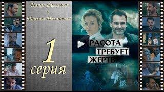 Сериал Красота требует жертв 2018 1 серия ПРЕМЬЕРА Павел Делонг / Pawel Delag