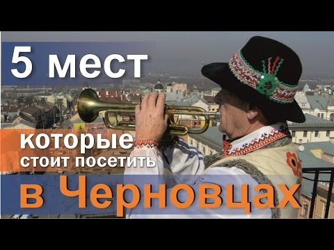 5 мест Котрые стоит посетить в Черновцах