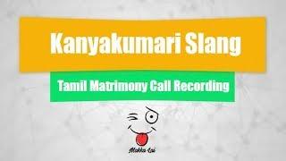 kanyakumari slang phone call - मुफ्त ऑनलाइन