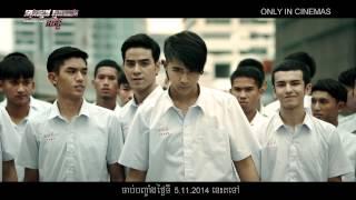ក្មេងស្ទាវ អ្នកលេងខោខ្លី   Dangerous Boys - Teaser Trailer - Khmer Dub