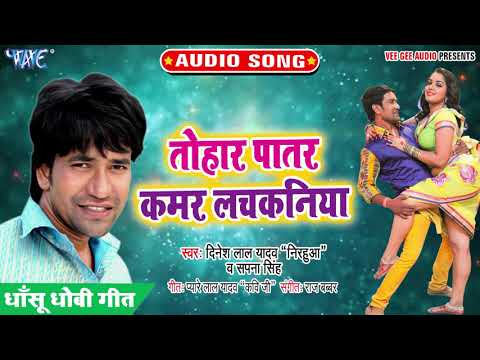 आगया Nirahua का सबसे धांसू #धोबी गीत 2019 - तोहार पातर कमर लचकनिया - Bhojpuri Dhobi Geet 2019