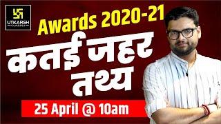 Awards 2021 | Most Important Facts | Kumar Gaurav Sir | Utkarsh Classes