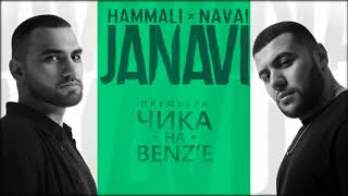 HammAli & Navai - Чика на BENZ
