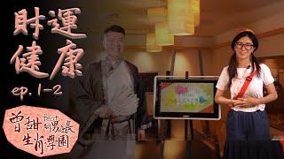 Ep1-2 【曾甜feat.阿男道長生肖學園】錢財健康一把罩 生肖運勢給你靠!