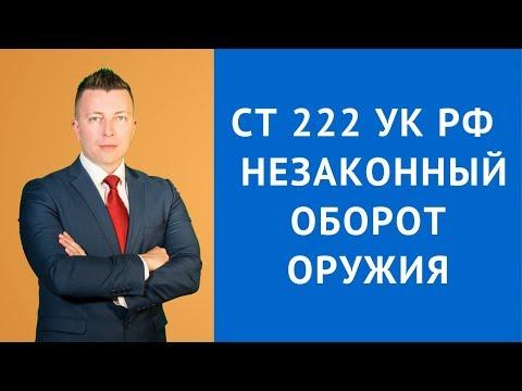 Ст 222 УК РФ - Незаконный оборот оружия - Адвокат по уголовным делам