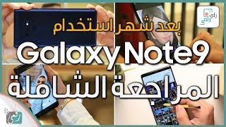 "Galaxy Note 9 ""Real Review"" 