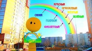 Учим цвета радуги (22 серия видео для детей for kids на kidsFM дети colors for children)