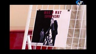 В Великом Новгороде открылась выставка студенческих работ конкурса «Я против экстремизма и терроризма»