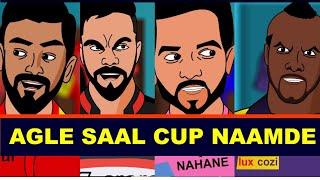 Agle Saal Cup Namde
