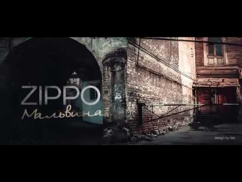 Zippo - Мальвина (NEW)