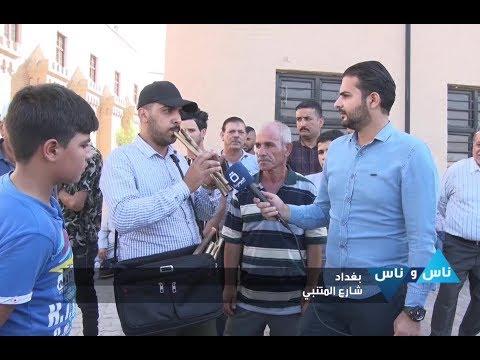 شاهد بالفيديو.. فنون الشارع العراقي في المتنبي وفيروزيات ويا ابو المنجيرة تلطف الأجواء