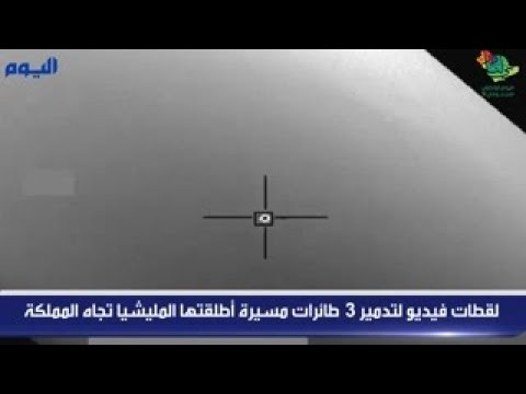 شاهد .. لقطات فيديو لتدمير 3 طائرات مسيرة أطلقتها المليشيا تجاه المملكة : عاجل