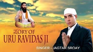 Glory Of Guru Ravidas Ji | Jagtar Sroay | Motion Poster | Humans Records