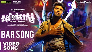 Ghajinikanth | Bar Video Song | Arya, Sayyeshaa | Balamurali Balu | Santhosh P Jayakumar