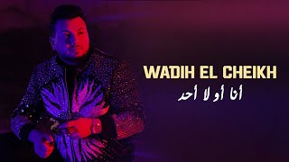 Wadih El Cheikh - Ana Aw La Ahad (Official Music Video) | وديع الشيخ - أنا أو لا أحد تحميل MP3