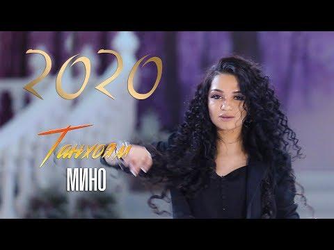 Мино - Танхоям (Клипхои Точики 2019)