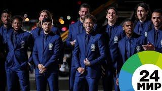 Сборную Бразилии по футболу в Сочи встретили караваем - МИР 24