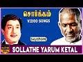 Sollathe Yarum Ketal - Sorgam Video Song   Sivaji Ganesan   R. S. Manohar   M. S. Viswanathan
