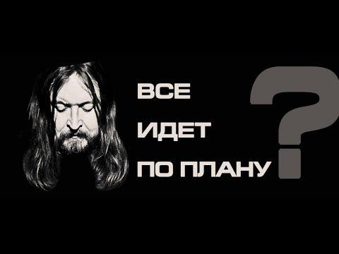 Егор Летов  -  Всё идёт по плану ? Пророческая песня - развал СССР, что дальше