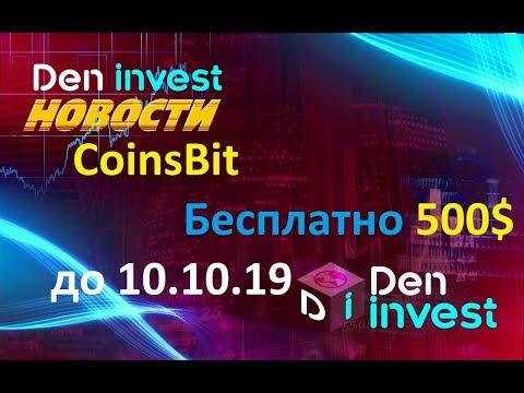 CoinsBit биржа Airdrop бесплатно раздача монет на 500$ до 10 октября ВЕРИФИЦИРУЕМСЯ
