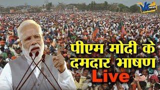 विरोधियों का हलक सुखाने वाले मोदी के भाषण सुनिए  VK News Live   PM Modi Best speeches