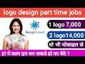 best logo design part time jobs | how to earn money logo design design crowd website se paise kamaye