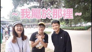 醬紫!原來比台灣更好玩的是台灣人?聽聽大陸小夥伴們的台灣之旅~