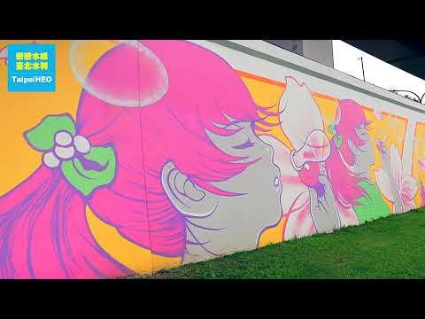 藝術家馬賽(KYO)老師堤壁巨作