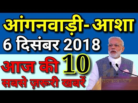 Anganwadi Asha  Worker Today Latest News Salary Hindi   आंगनवाड़ी आशा सहयोगिनी लेटेस्ट न्यूज़ 2018