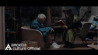 핫펠트(HA:TFELT) - 새 신발 (I Wander) (Feat. 개코) M/V