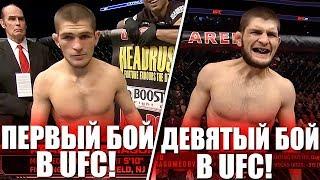 ЭВОЛЮЦИЯ ХАБИБА НУРМАГОМЕДОВА В UFC! КАК ИЗМЕНИЛСЯ  ЗА ДЕВЯТЬ БОЁВ!
