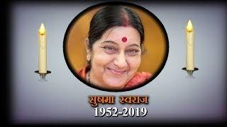 370 खत्म होने की खुशी व्यक्त कर इस दुनिया से चली गयीं Sushma Swaraj