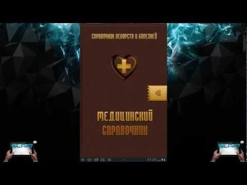 Video of Medical Handbook