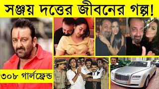 Sanjay Dutt lifestyle and biography - bollwood actors Sanjay Dutt - Bollywood news - salman khan -