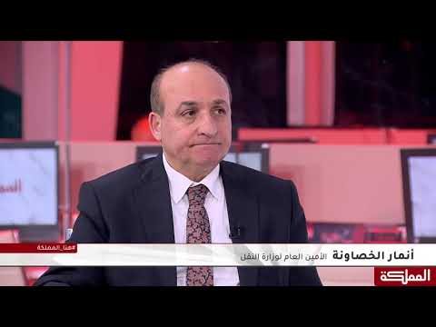 الباص السريع التردد القوات المسلحة تساعد في الباص السريع قناة المملكة 14 01 2019